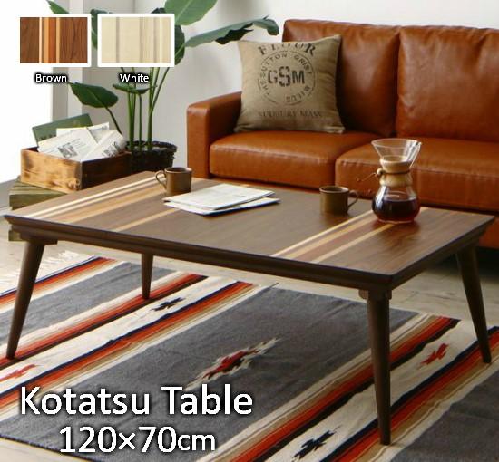 【送料無料】 北欧 デザイン ミックスウッド こたつテーブル 幅120cm モダン 木製 こたつ おしゃれ 長方形 120 お洒落 120×70cm 奥行70 高さ41 薄型ヒーター ダイニングテーブル コタツ こたつ テーブル 西海岸 ローテーブル 北欧 組木