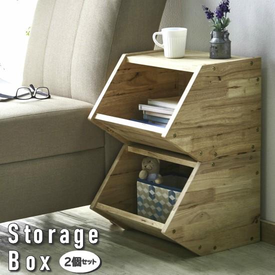 高品質 木製 スタッキング ストレージボックス 2個セット スタッキング ボックス 天然木 収納 ナチュラル ラック ストッカー ベッド下収納 ラバーウッド 北欧 おしゃれ お洒落 カントリー, ブランド古着 ベクトルステップ店 d1645223