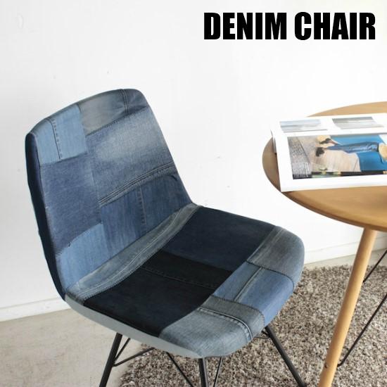 【送料無料】 デニム パッチワーク チェア チェアー 椅子 いす イス ダイニングチェア デスクチェア パーソナルチェア ラウンジチェア カフェチェア オフィスチェア アイアン スチール 西海岸 ブルックリン ヴィンテージ ビンテージ 北欧 お洒落 おしゃれ