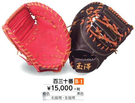 玉澤/タマザワ 少年用軟式ファーストミット カンタマ 百三十番/橙色・黒色