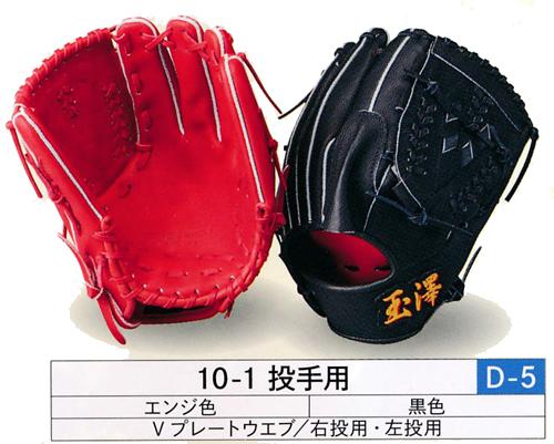 玉澤/タマザワ 軟式グラブ カンタマ 10-1 投手用