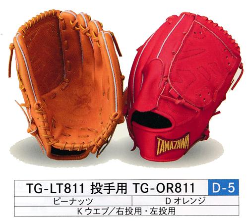 玉澤/タマザワ 軟式グラブ TG-LT811/TG-OR811 投手用