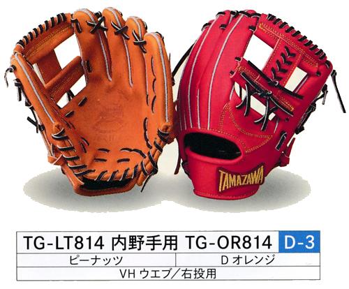 玉澤/タマザワ 軟式グラブ TG-LT814/TG-OR814 内野手用