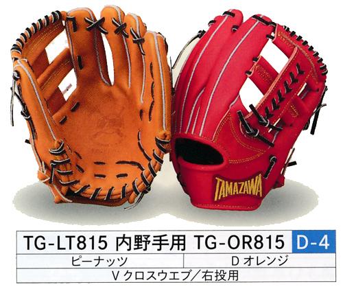 玉澤/タマザワ 軟式グラブ TG-LT815/TG-OR815 内野手用