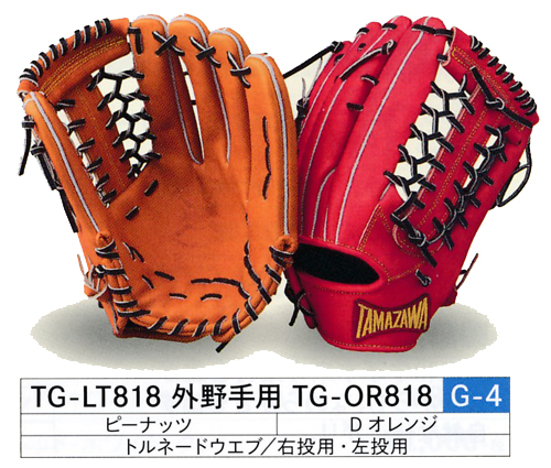 玉澤/タマザワ 軟式グラブ TG-LT818/TG-OR818 外野手用