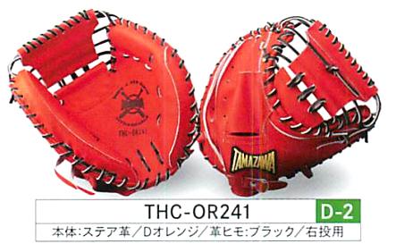 玉澤/タマザワ軟式キャッチャーミットTHC-OR241TAMAZAWA