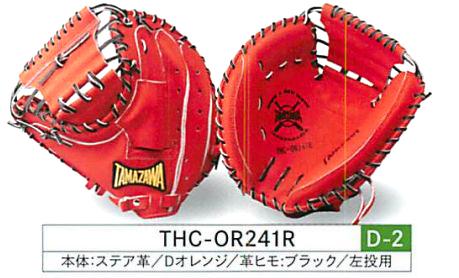 玉澤/タマザワ軟式キャッチャーミットTHC-OR241RTAMAZAWA