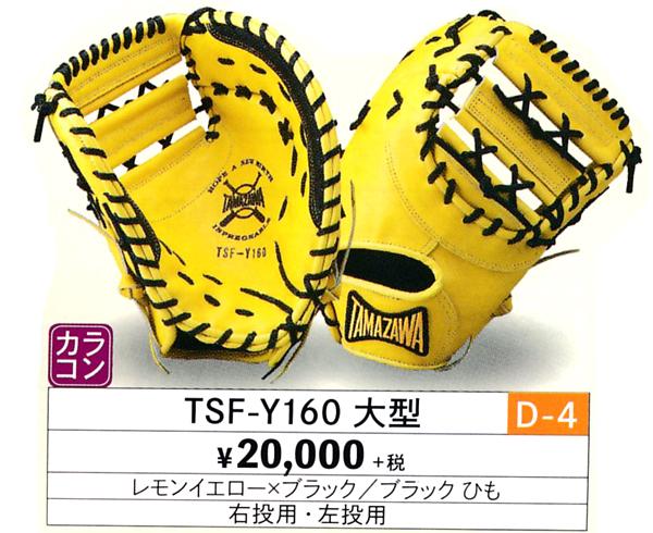 玉澤/タマザワ ソフトボール用ミット TSF-Y160 大型TAMAZAWA キャーストミット