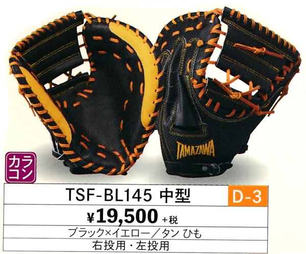 玉澤/タマザワ ソフトボール用ミット TSF-BL145 中型TAMAZAWA キャーストミット