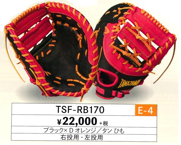 玉澤/タマザワ ソフトボール用ミット TSF-RB170 TAMAZAWA キャーストミット