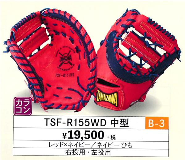 玉澤/タマザワ ソフトボール用ミット TSF-R155WD 中型 TAMAZAWA キャーストミット