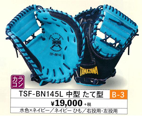 玉澤/タマザワ ソフトボール用ミット TSF-BN145L 中型たて型 TAMAZAWA キャーストミット