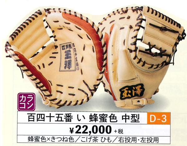 玉澤/タマザワ ソフトボール用ミット 百四十五番 い 蜂蜜色 中型 TAMAZAWA キャーストミット