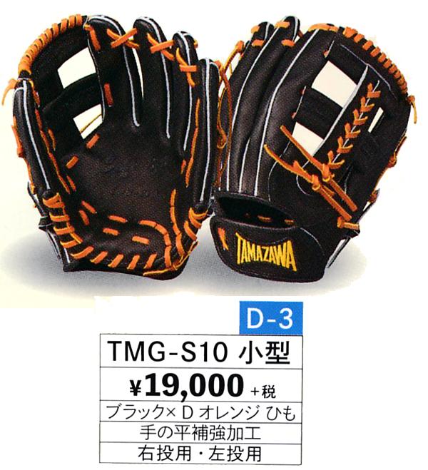 玉澤/タマザワ ソフトボール専用グラブ TMG-S10 小型 TAMAZAWA