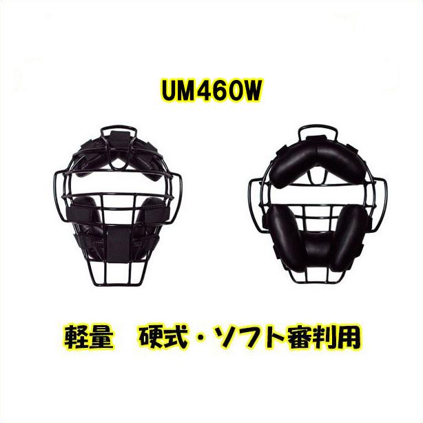 審判用マスク軟式ソフト用UM460W軽量マスクベルガードファクトリージャパン ベルガード審判用品