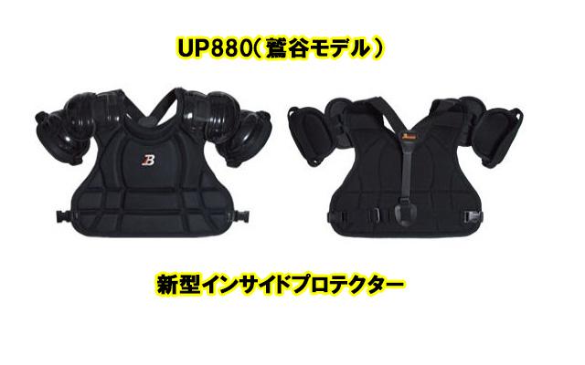 ベルガードファクトリージャパン元セリーグ審判員鷲谷 亘氏監修モデル審判用プロテクターUP880