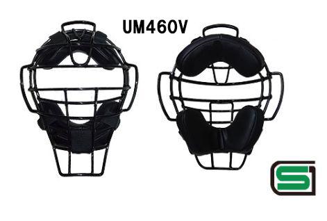 審判用マスク 硬式、軟式用 UM460V 軽量マスク ベルガードファクトリージャパン ベルガード 審判用品 審判用防具 SGマーク合格品 デュアルアークフレーム