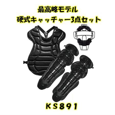 硬式キャッチャー防具3点セット KS891 最高峰モデルベルガードファクトリージャパン