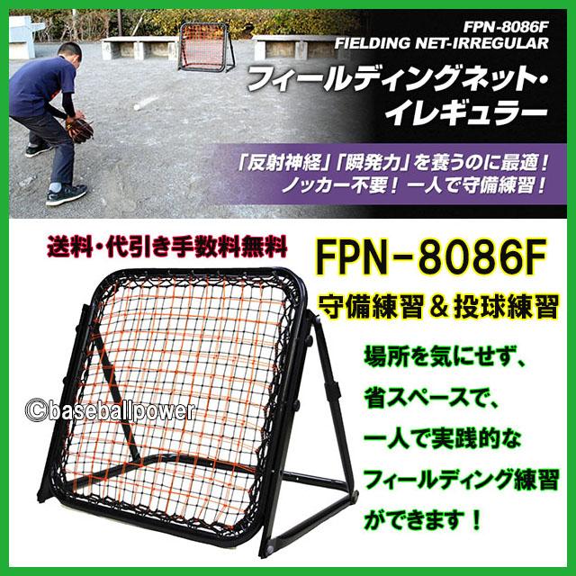 ☆送料無料野球 守備練習 FPN-8086Fフィールディングネット・イレギュラー一人で守備練習野球投球練習ノッカー不要キャッチャー不要フィールドフォース