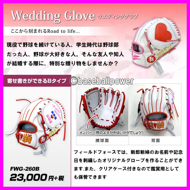 ☆送料無料ウェディングオーダーグラブ寄せ書きタイプWedding Glove FWG-260B野球 結婚式 記念品
