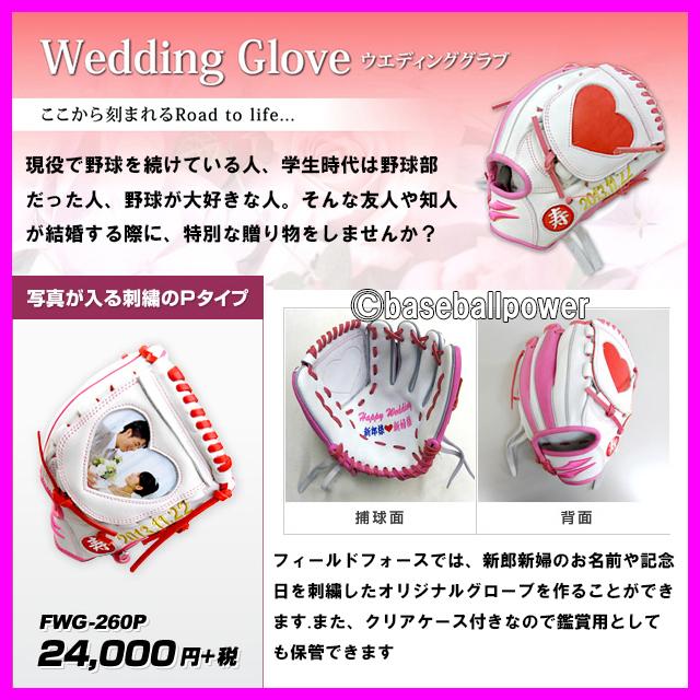 ☆送料無料野球 結婚記念品ウェディングオーダーグラブWedding Glove FWG-260P
