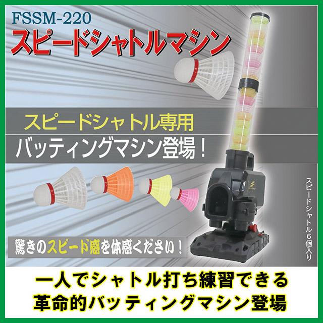 スピードシャトルマシンFSSM-220+ACアダプター+スペアシャトル8個増量セット三脚連結用プレート付き野球バッティング練習シャトル打ちバッティング上達