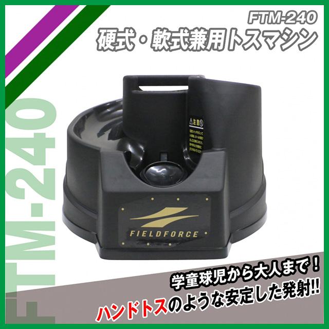 野球 硬式・軟式兼用トスマシンFTM-240ACアダプター付きバッティングマシンティーバッティングロングティー