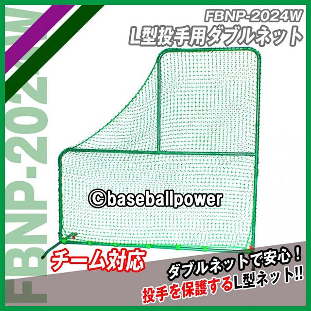 FBNP-2024W 防球ネットバッティング練習用L型投手用ダブルネット