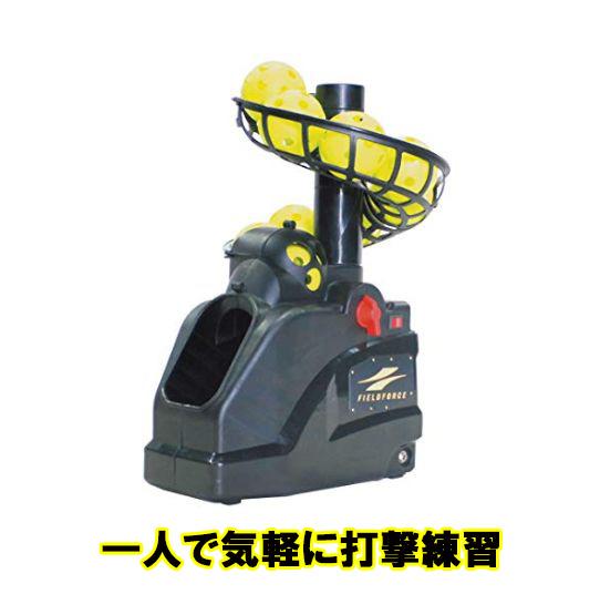 野球トスマシン FTM-253 ACアダプター付き バッティングマシン ティーバッティング フィールドフォース