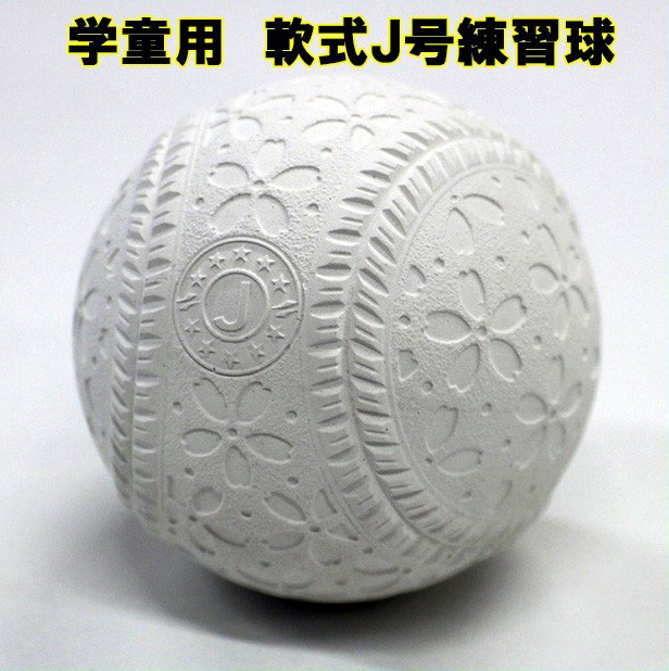 学童用 軟式球J号練習球3ダースFNB-6812J軟式練習球J号フィールドフォースJ号J号球