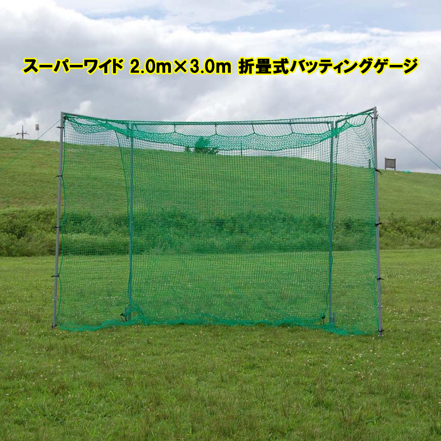 ☆送料無料FBN-2010N2スーパーワイド 2.0m×3.0m軟式用大型バッティングネット野球 打撃練習折畳式バッティングゲージバッティングネット少年バッティングネット打撃
