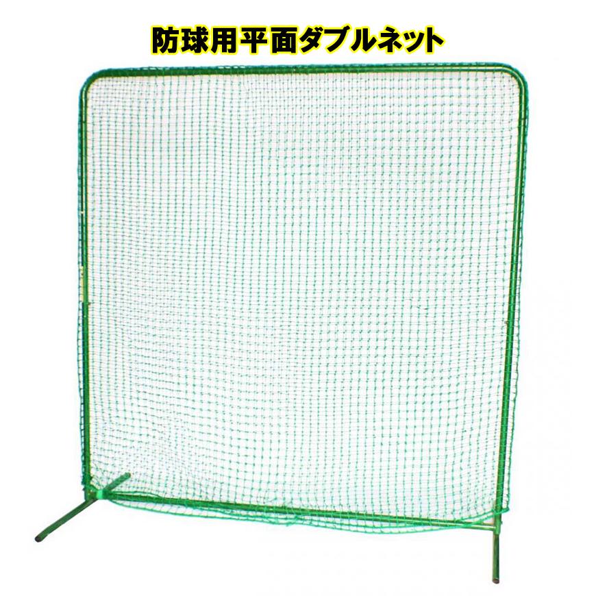 野球 防球用 平面ダブルネット FBNH-2021W 野球用ネット 野球 防御ネット フィールドフォース 硬式球対応 安全確保