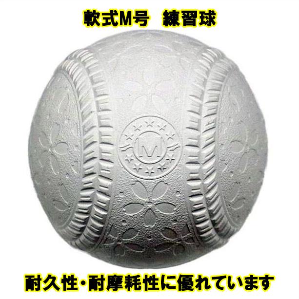 今だけ さらに6個プレゼントFNB-7212M 軟式ボールM球 練習球6ダース72個M号 練習球フィールドフォース軟式M球軟式M号球