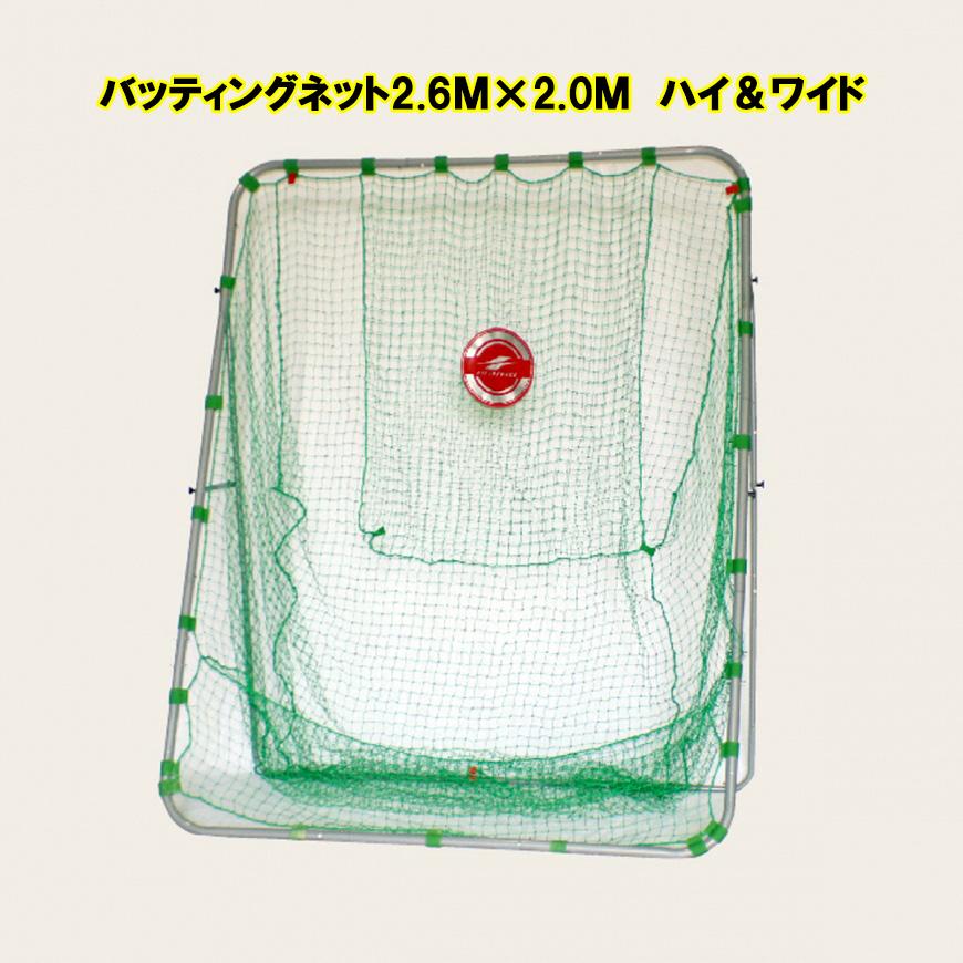 ☆送料無料FBN-2620N2サイズ:2.6m×2.0m軟式 バッティングネット野球 打撃練習大型サイズバッティングネット少年バッティングネット打撃フィールドフォースバッティングゲージ