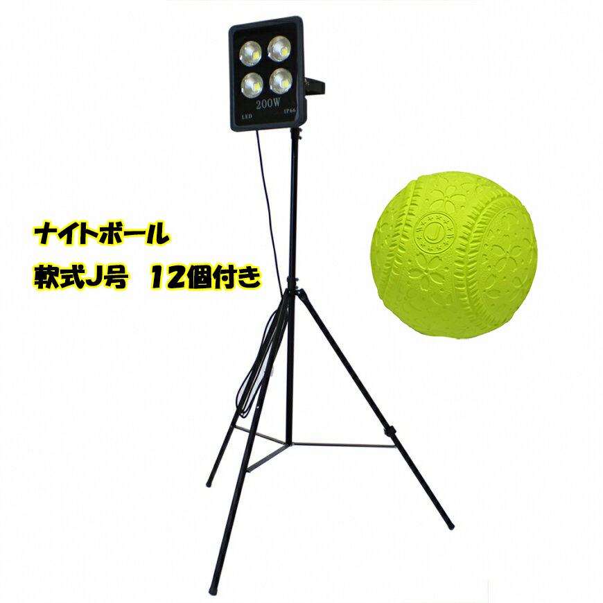 野球 夜間練習用LED投光器 限定セット ナイトボール12個付き F-LED200W フィールドフォース 防水 防塵 LED証明