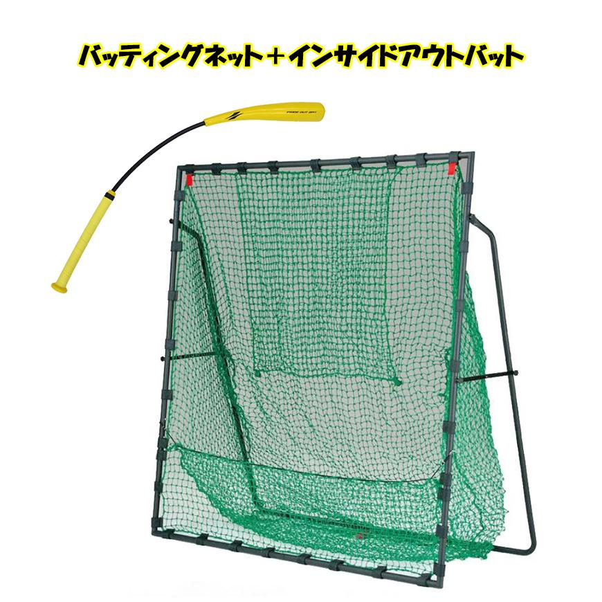 バッティングネット 硬式 FBN-2020H2 インサイドアウトバット付きセット 野球 打撃練習器具 バッティングネット ソフトボール バッティングネット 軟式 野球 練習器具 打撃上達 フィールドフォース バッティングゲージ 野球ネット