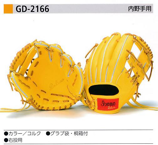 【イソノ / ISONO】硬式グラブ GD-2166 内野手用