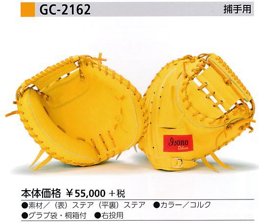 【イソノ / ISONO】硬式キャッチャーミット GC-2162