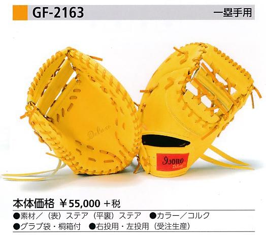 【イソノ / ISONO】硬式ファーストミット GF-2163
