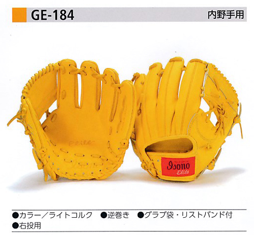 【イソノ / ISONO】硬式グローブ GE-184 内野手用
