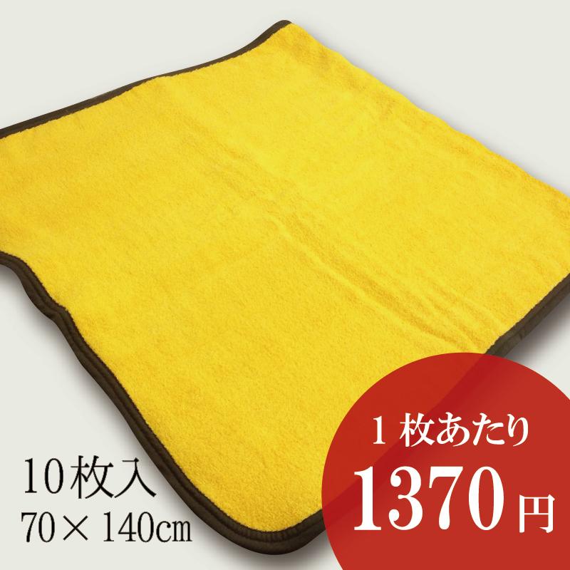 【送料無料】サウナマット 10枚入 [68×138cm]【1枚1370円】大判バスマット
