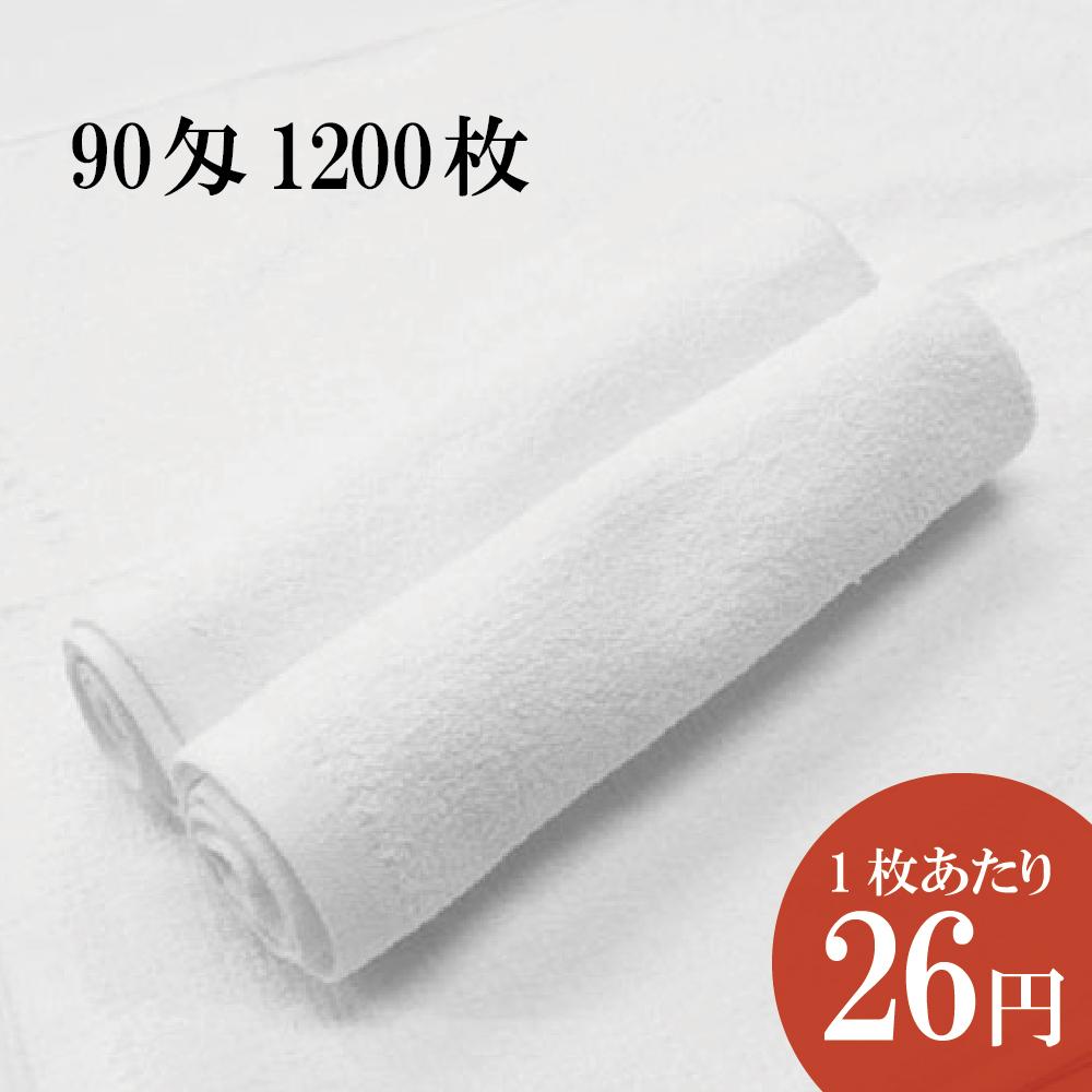 【送料無料】90匁 おしぼりタオル 1200枚【1枚あたり26円】
