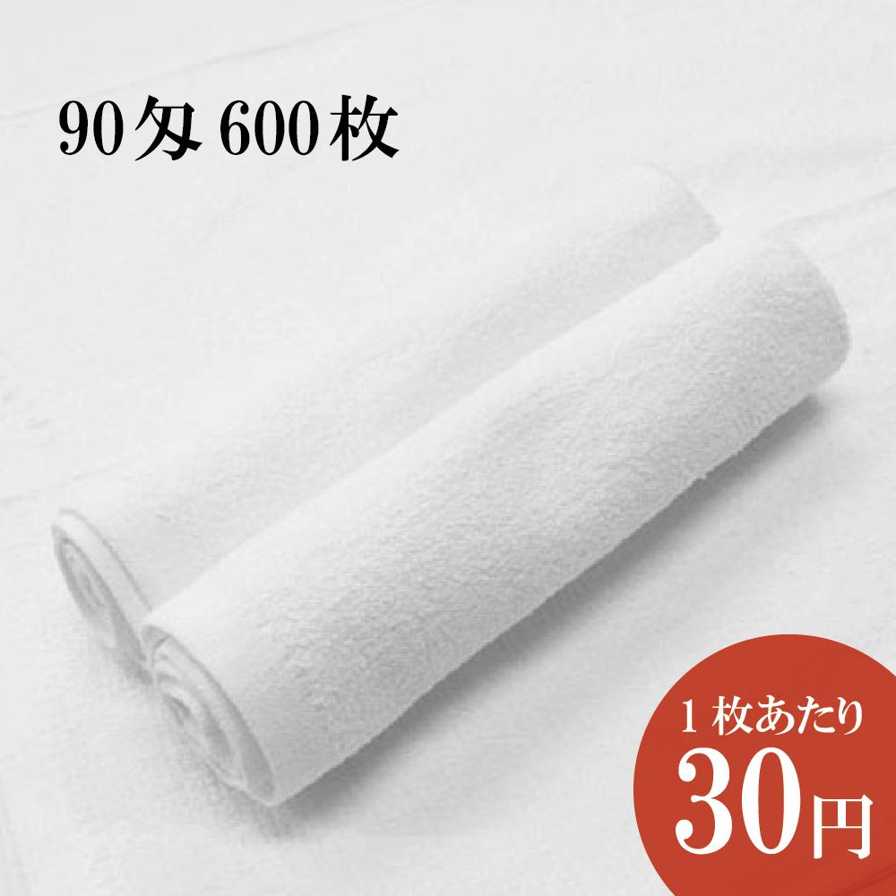 【送料無料】90匁 おしぼりタオル 600枚【1枚あたり30円】