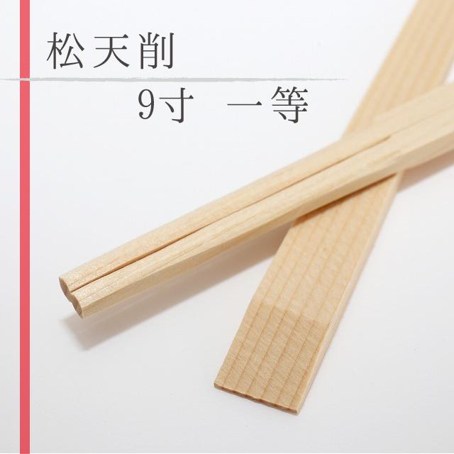 【送料無料】割り箸 松天削 1等 9寸(24cm) 5000膳
