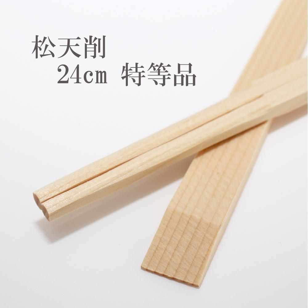 割箸・爪楊枝>裸割箸>松>天削箸 9寸