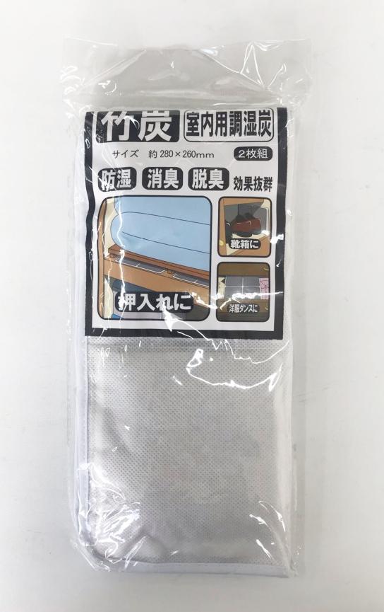 【送料無料】室内用 調湿炭 竹炭 [1パック2個×100パック入]
