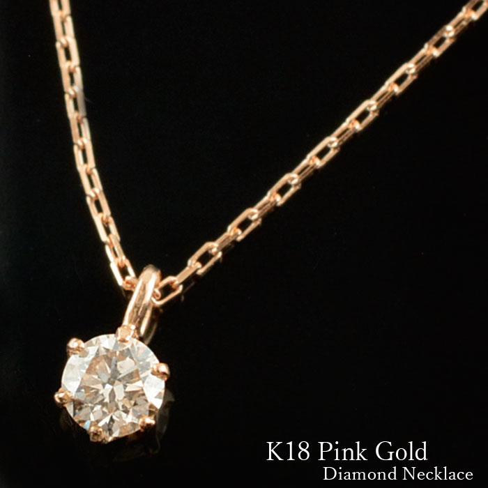 ネックレス ダイヤモンド ピンクゴールド ダイヤ 一粒 k18 18k 18金 華奢 ペンダント 記念日 0.10ct ソリティア レディース スキンジュエリー