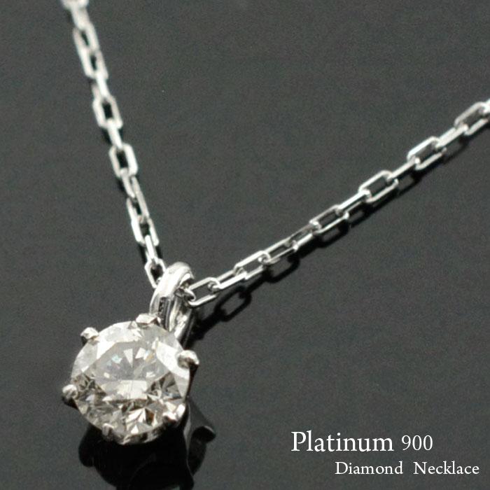 ネックレス プラチナ ダイヤモンド ダイヤ 一粒 pt900 pt850 華奢 ペンダント 記念日 0.10ct ソリティア レディース スキンジュエリー
