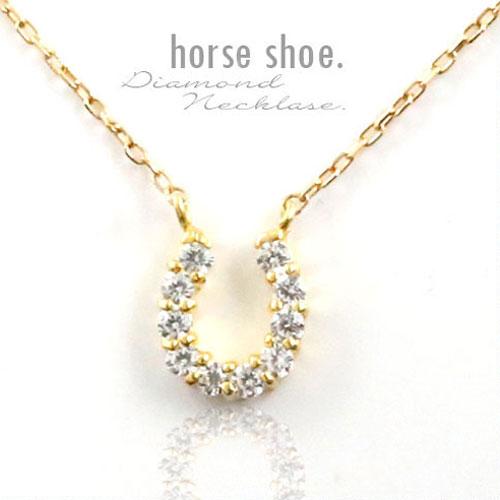 ネックレス K18 ゴールド 馬蹄ペンダント K18 0.1ct ダイヤモンド ダイヤモンドペンダント ダイヤネックレス ペンダント イエローゴールド ホースシュー レディース プレゼントに