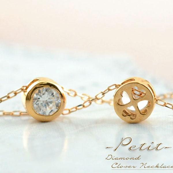 ネックレス K10 ピンクゴールド 一粒ダイヤ 0.1ct ダイヤモンドネックレス 10k ダイヤモンド ペンダント ダイヤクローバー ペンダント 一粒 1粒 華奢 プレゼントに